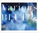 Various BLUE (初回限定盤 CD+Blu-ray) [ 雨宮天 ]