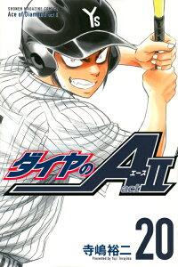 ダイヤのA act2(20)
