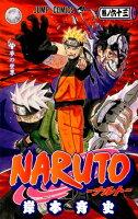 NARUTO(巻ノ63)