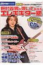 【送料無料】野村義男が弾いて教えるエレキギター塾