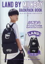 LAND BY MILKBOY BACKPACK BOOK ([バラエティ])