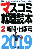 マスコミ就職読本(2019年度版 2)