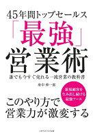 【POD】45年間トップセールス「最強営業術」 誰でも今すぐ売れる一流営業の教科書