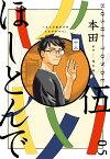 ほしとんで05(5) (ジーンLINEコミックス) [ 本田 ]