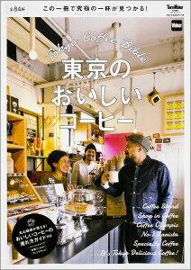 東京のおいしいコーヒー