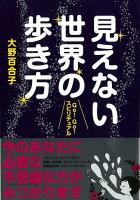 【バーゲン本】見えない世界の歩き方ーGo!Go!スピリチュアル