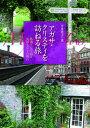 アガサ・クリスティを訪ねる旅 鉄道とバスで回る英国ミステリの舞台 [ 平井杏子 ]