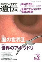 生物の科学遺伝(Vol.72 No.2(201)