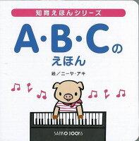 【バーゲン本】A・B・Cのえほん