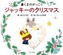 ジャッキーのクリスマス くまのがっこう (Pict.book) [ あだちなみ ]