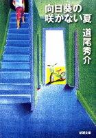 『向日葵の咲かない夏』の画像