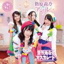 【送料無料】意気地なしマスカレード(Type-C CD+DVD) [ 指原莉乃 with アンリレ ]