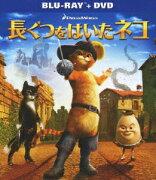 長ぐつをはいたネコ ブルーレイ+DVDセット【Blu-ray】