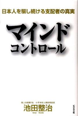 マインドコントロール [ 池田整治 ]