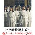 【楽天ブックス限定先着特典】Nobody's fault (初回仕様限定盤 Type-B CD+Blu-ray) (ステッカー(TYPE-B))