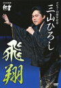 NHK DVD デビュー10周年記念 三山ひろし 飛翔 [ 三山ひろし ]
