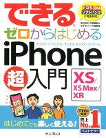 できるゼロからはじめる iPhone XS/XS Max/XR超入門