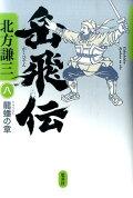 岳飛伝(8(龍蟠の章))