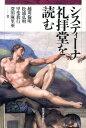 【送料無料】システィーナ礼拝堂を読む [ 越川倫明 ]