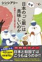 なぜ日本の「ご飯」は美味しいのか...