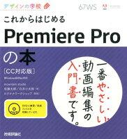 9784774185514 - 2021年Adobe Premiere Proの勉強に役立つ書籍・本