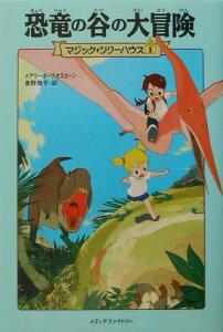 【送料無料】恐竜の谷の大冒険