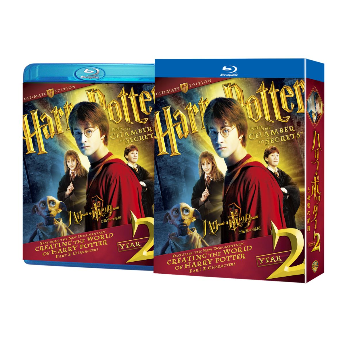 ハリー・ポッターと秘密の部屋 コレクターズ・エディション(3枚組)【Blu-ray】
