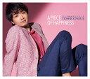 幸せのピース (初回限定盤 CD+DVD) [ 井上芳雄 ]