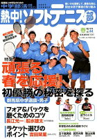 熱中!ソフトテニス部(vol.44)