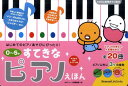 【送料無料】【たまひよ_ポイント5倍】すてきなピアノえほん