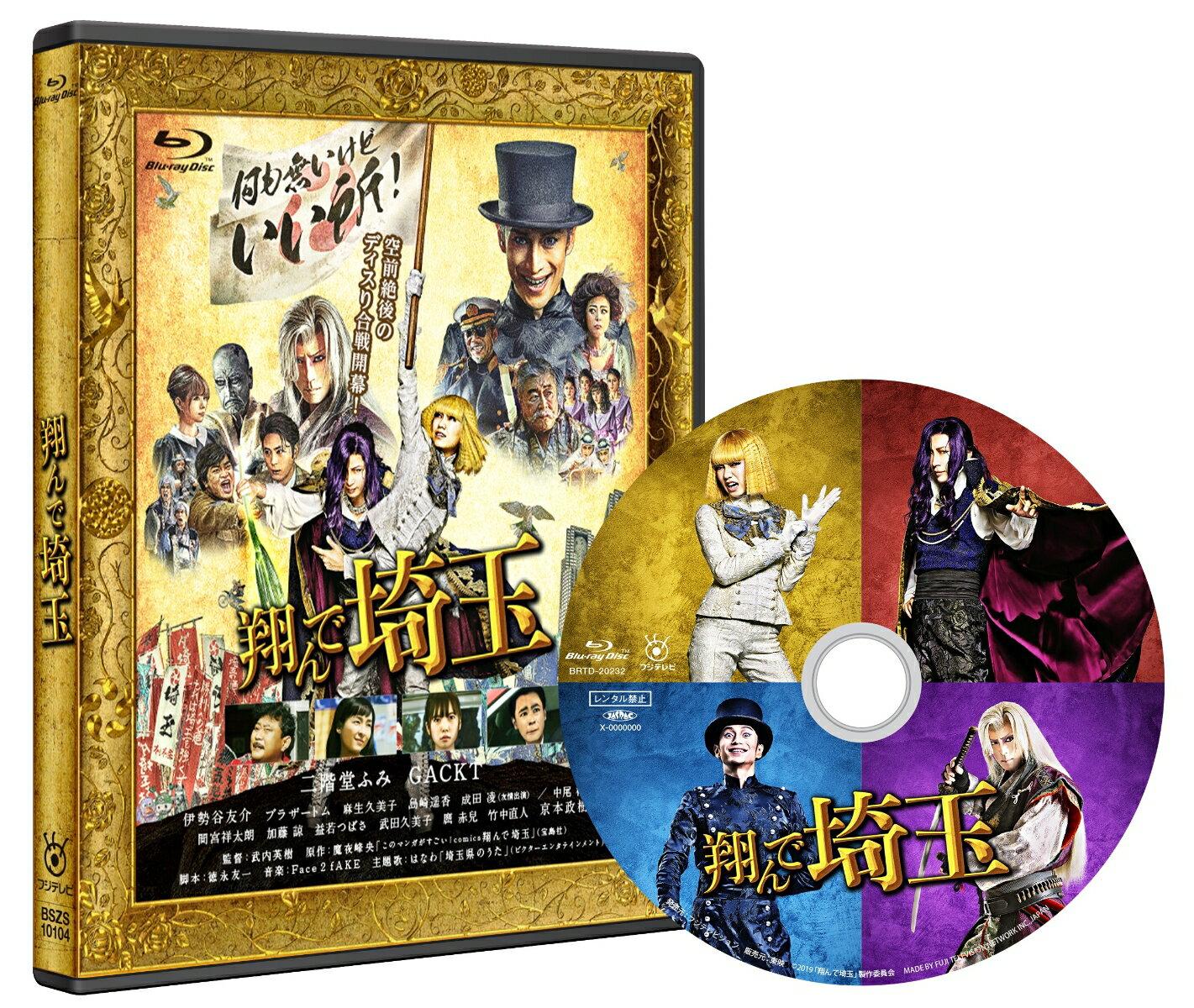 翔んで埼玉 通常版【Blu-ray】