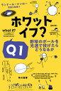 ホワット・イフ? Q1 野球のボールを光速で投げたらどうなるか (ハヤカワ文庫NF) [ ランドール・マンロー ]