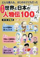 まんが世界と日本の人物伝100 第1期 全5巻
