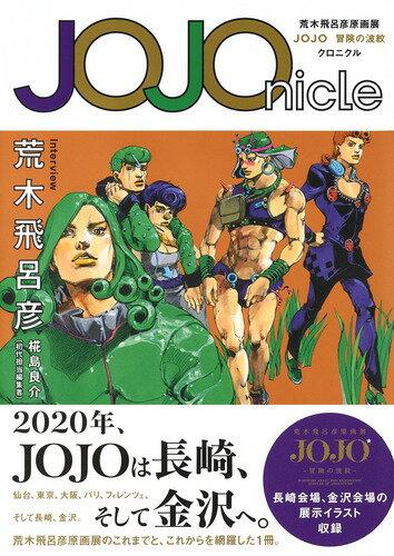コミック, その他 JOJOnicle JOJO