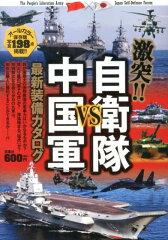 【送料無料】激突!!自衛隊VS中国軍最新装備カタログ