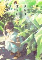 9784048925518 - 【あらすじ】『さらば、佳き日』8話(3巻)【感想】