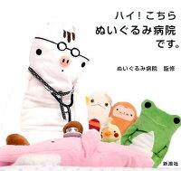 ハイ!こちらぬいぐるみ病院です。