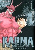 鬼門街 KARMA 1 1巻