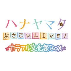【楽天ブックスならいつでも送料無料】ハナヤマタ よさこいLIVE! カラフル文化祭BOX