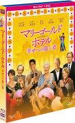 マリーゴールド・ホテル 幸せへの第二章 2枚組ブルーレイ&DVD【初回生産限定】【Blu-ray】
