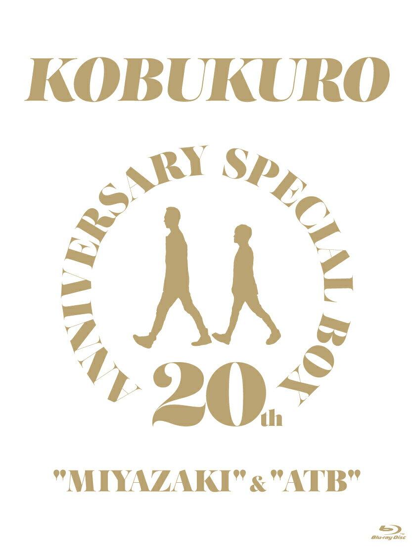 "20TH ANNIVERSARY SPECIAL BOX ""MIYAZAKI"" & ""ATB""(完全生産限定盤)【Blu-ray】画像"