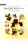【送料無料】週末で完成!花のコサージュ