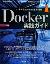 Docker実践ガイド第2版 コンテナ環境の構築・運用・活用 (impress top gear) [ 古賀政純 ]