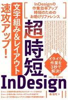 9784774195520 - 2021年Adobe InDesignの勉強に役立つ書籍・本