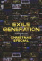 EXILE GENERATION クリスマス SP