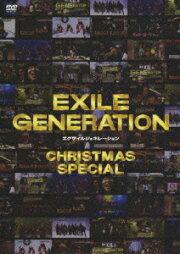EXILE GENERATION クリスマス SP