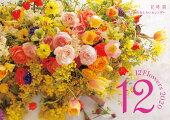 『花時間』12の花あしらいカレンダー2020