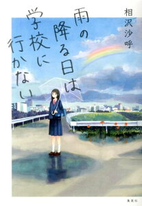 【送料無料】雨の降る日は学校に行かない [ 相沢沙呼 ]