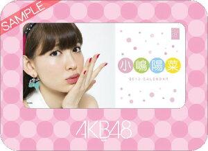 【送料無料】卓上 AKB48-106小嶋 陽菜 2013 カレンダー