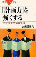 加藤昭吉「『計画力』を強くする」